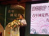 2007青年國是會議回娘家:DSC08744_00