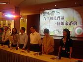 2007青年國是會議回娘家:DSC08750_00