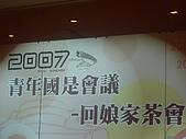 2007青年國是會議回娘家:DSC08753_00