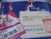 08/26~28 客家彩度 點亮台灣:1283207257.jpg