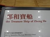 長榮海事博物館:鄭和寶船