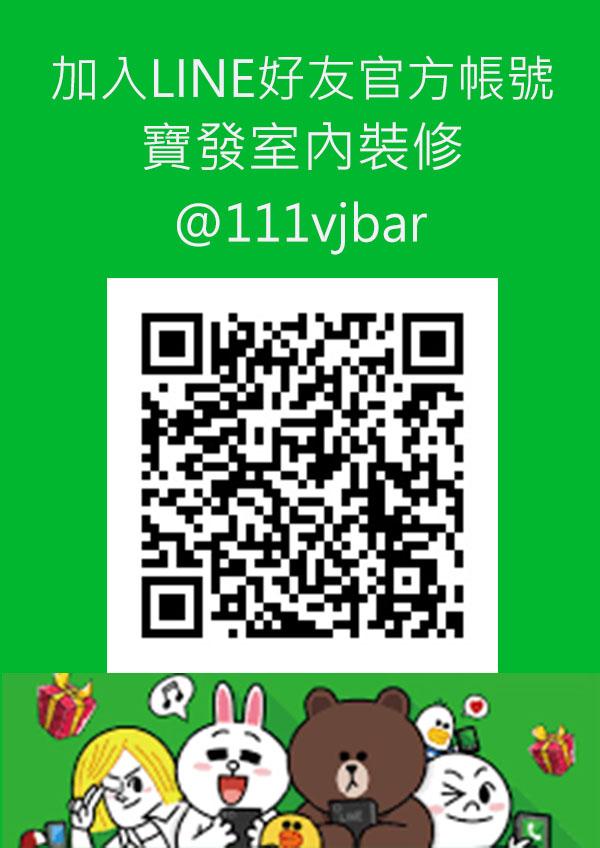寶發官方帳號123.jpg - 官方LINE帳號