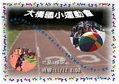 暑假作業:運動會5108.jpg