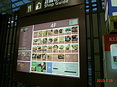 2010夏日本關西之旅~7/19啟程、名古屋:P1000180.JPG