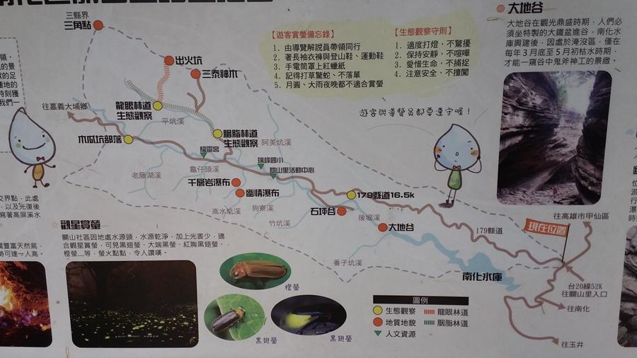 千層岩001.jpg - 南化區關山村美景