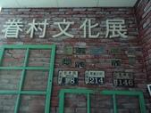 南瀛眷村文化館:南瀛文化館DSC03999.JPG