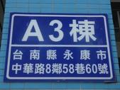南瀛眷村文化館:南瀛文化館DSC03989.JPG
