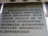 南瀛眷村文化館:南瀛文化館DSC04005.JPG