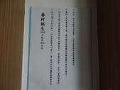 南瀛眷村文化館:南瀛文化館DSC04001.JPG