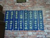 南瀛眷村文化館:南瀛文化館DSC03996.JPG