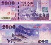 櫻花鉤吻鮭:台幣2000元