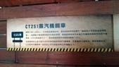 體育場的機關車:火車116-20201005.jpg