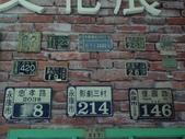 南瀛眷村文化館:南瀛文化館DSC04000.JPG