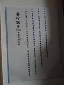 南瀛眷村文化館:南瀛文化館DSC03993.JPG