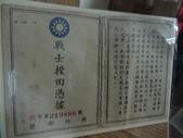 南瀛眷村文化館:南瀛文化館DSC04003.JPG