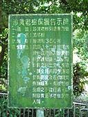 滋壽村‧1492/2010暑期夏令營:1492天山飯店 301.jpg