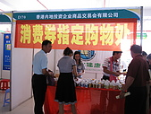 參展期間:第二屆玉林中藥展 227.jpg