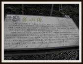 勝興車站和所長宿舍:1071329569_x.jpg