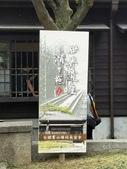 勝興車站和所長宿舍:IMG20180830113142.jpg