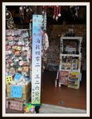 勝興車站和所長宿舍:1071329291_x.jpg