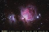 天文攝影FC-100:獵戶座M42 & M43