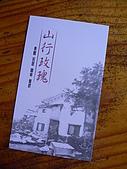 歡樂山行玫瑰:P1050645.JPG