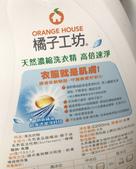 失聯高中好友尋回記:橘子工坊高倍速淨洗衣精19.JPG