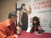 2012羞昂簽書會:P1030157.JPG