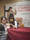 2012羞昂簽書會:P1030167.JPG