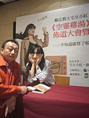2012羞昂簽書會:P1030161.JPG