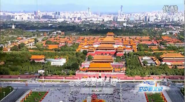 空中看繁華北京(1)---北京市發展...