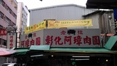 Time for Taipei:老担彰化阿璋肉圓