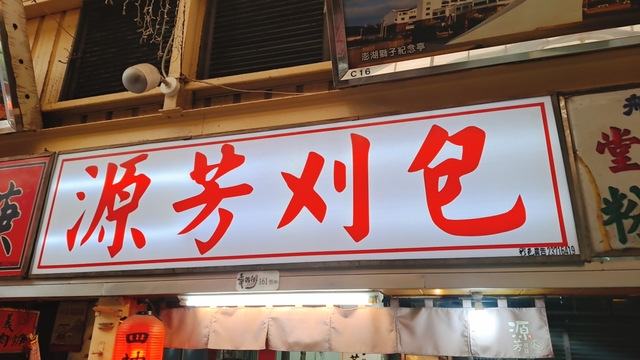 2021-03-31-萬華小王煮瓜 (4).jpg - 目前我最喜歡的滷肉飯 鹹香濃郁 小王煮瓜