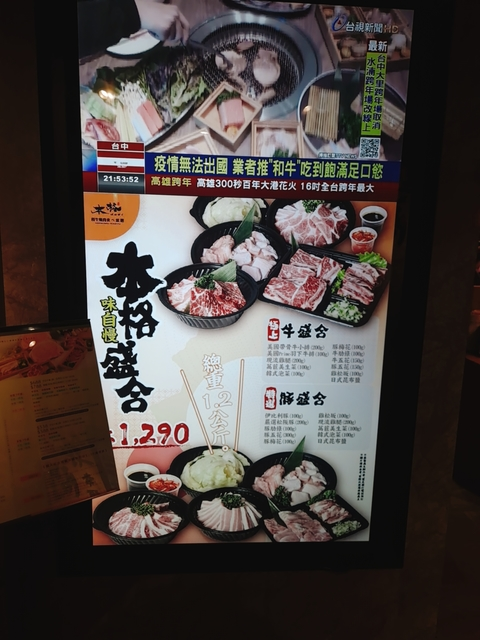 本格和牛燒肉放題 永和店 (25).jpg - 人氣燒肉吃到飽!「本格和牛燒肉放題」推588元起,30種肉肉、100多種食材任吃