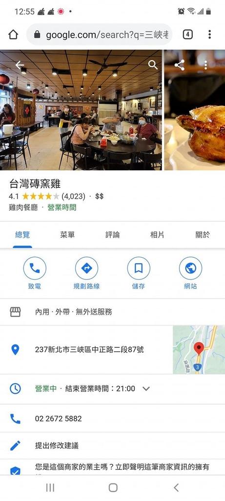 全台各地烤雞紀錄:三峽金磚甕窯雞 (9).jpg