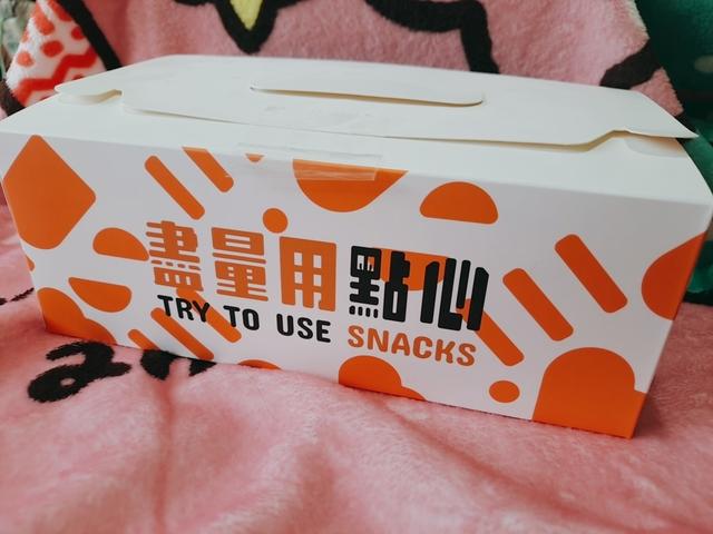 盡量用點心-冰淇淋可頌禮盒 (17).jpg - 美食開箱 盡量用點心-冰淇淋可頌禮盒