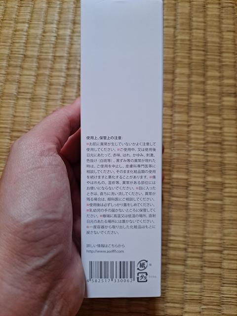 啟動肌膚改變的力量 ASéFFF超滲透肌底修護保濕系列 (34).jpg - 啟動肌膚改變的力量 ASéFFF超滲透肌底修護保濕系列