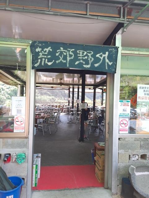 三峽秘境餐廳荒郊野外 (11).jpg - 三峽秘境 荒郊野外