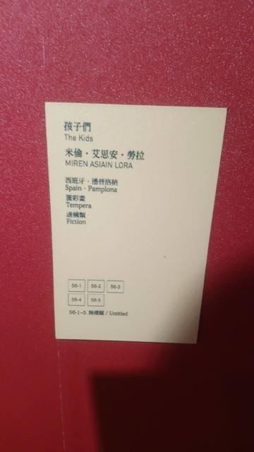 波隆納畫展 (49).jpg - 波隆那畫展