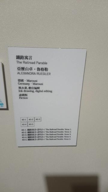 波隆納畫展 (56).jpg - 波隆那畫展