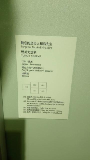 波隆納畫展 (79).jpg - 波隆那畫展