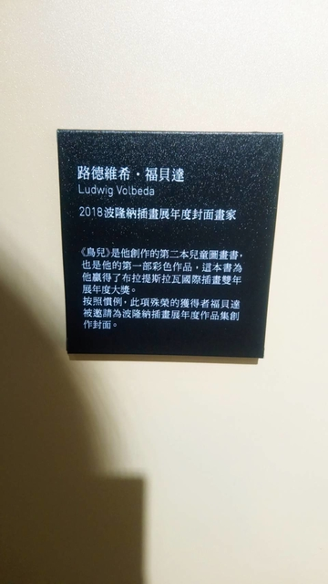 波隆納畫展 (137).jpg - 波隆那畫展