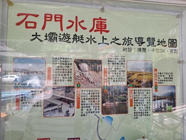 石門水庫 大溪老街 (11).jpg - 110 8月 石門水庫一日遊