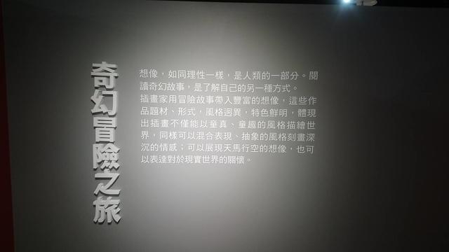 波隆納畫展 (47).jpg - 波隆那畫展