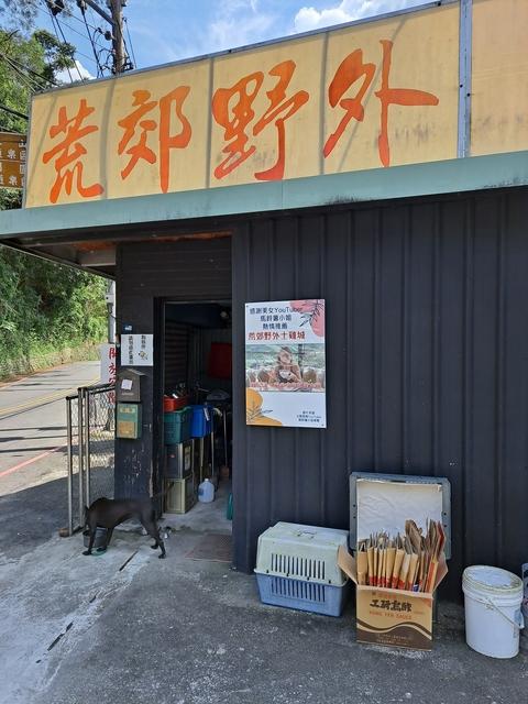三峽秘境餐廳荒郊野外 (21).jpg - 三峽秘境 荒郊野外
