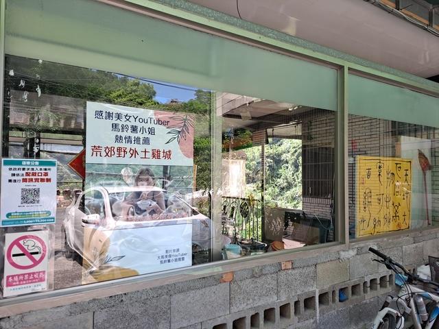 三峽秘境餐廳荒郊野外 (23).jpg - 三峽秘境 荒郊野外