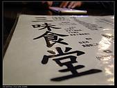 三味食堂:R0013054.jpg