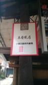 2014-0822~23=南投竹山&彰化王功漁港採蚵生態之旅 二日遊:22-09林圮埔老街.JPG