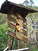 075~鵝公髻山至山上人家順遊清泉風景區:鵝公髻山標誌指示牌