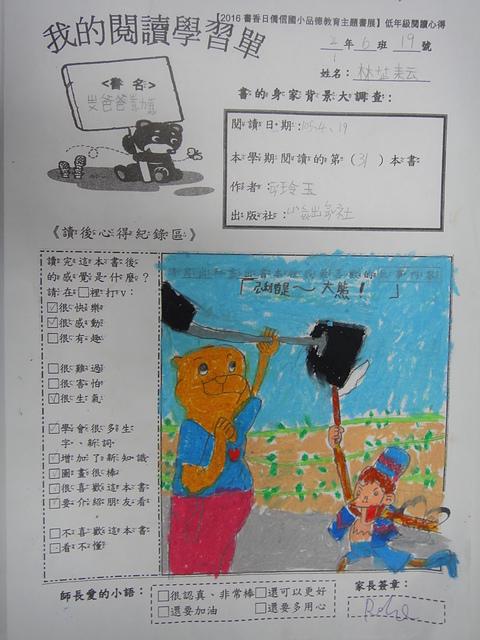 DSC09647.JPG - 206學習單